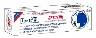 Р-гель гель для наружного применения детский косметический гигиенический 10мл