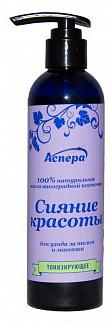 Аспера сияние красоты масло для тела тонизирующее 250мл