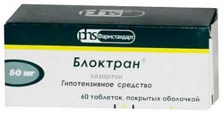 Блоктран 50мг 60 шт. таблетки покрытые пленочной оболочкой