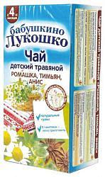 Бабушкино лукошко чай для детей ромашка/тимьян/анис 4+ 20 шт.