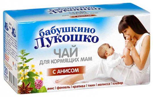 Бабушкино лукошко чай для кормящих матерей анис/фенхель/крапива/тмин/мелисса 20 шт., фото №1