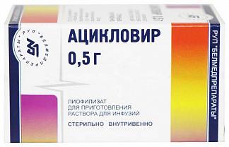 Ацикловир 0,5г 1 шт. лиофилизат для приготовления раствора для инфузий флакон