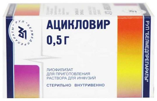 Ацикловир 0,5г 1 шт. лиофилизат для приготовления раствора для инфузий флакон, фото №1