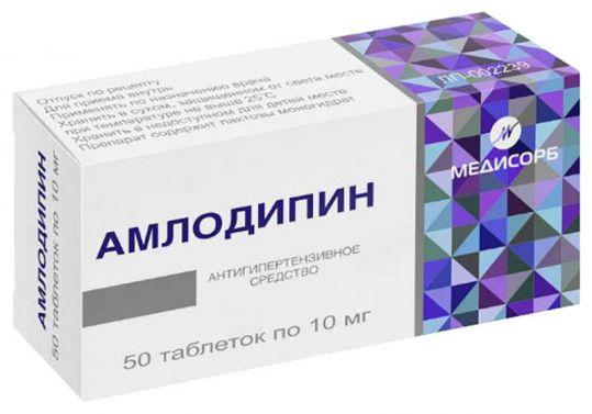 Амлодипин 10мг 50 шт. таблетки, фото №1