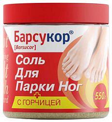 Барсукор соль для парки ног горчица 550г