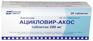 Ацикловир-акос 200мг 20 шт. таблетки