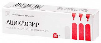 Ацикловир 5% 10г мазь для наружного применения