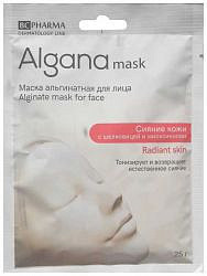 Альгана радиант скин маска для лица альгинатная сияние кожи с шелковицей/миоксинолом 25г