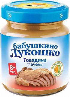 Бабушкино лукошко пюре говядина/печень 8+ 100г