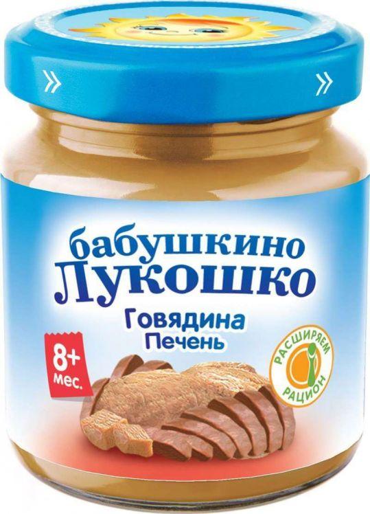 Бабушкино лукошко пюре говядина/печень 8+ 100г, фото №1