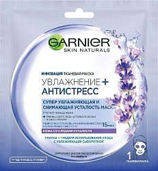 Гарнье скин нэчралс маска для лица тканевая увлажнение+ антистресс 32г