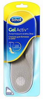 Шолл гельактив стельки для ботинок и сапог