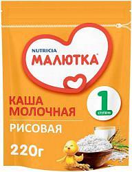 Малютка каша молочная рисовая 4+ 220г