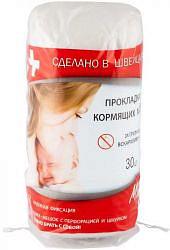 Минимакс прокладки для кормящих №30+30