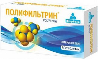Полифильтрин таблетки 50 шт.