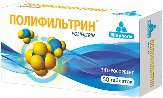 Полифильтрин таблетки 50 шт., фото №1
