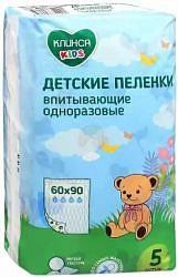 Клинса пеленки одноразовые для детей 60х90 5 шт.