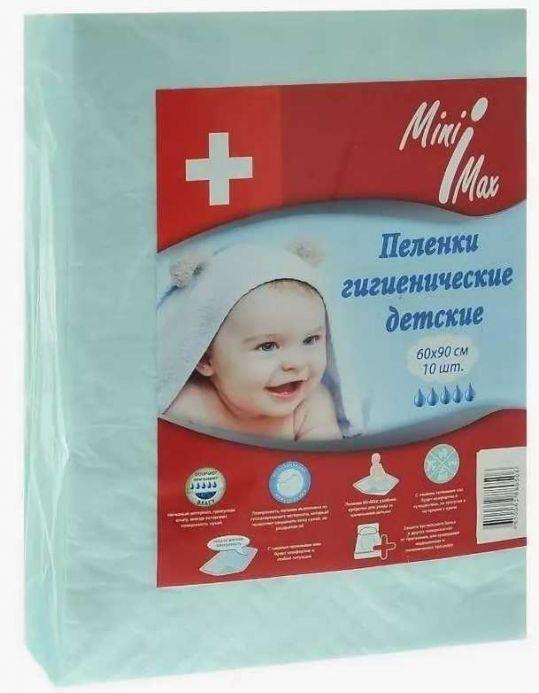 Минимакс пеленки детские 60х90 №10, фото №1