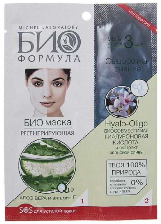Био формула маска для лица регенерирующая алоэ/витамин е 20мл, фото №1