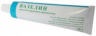 Вазелин 30г мазь для наружного применения туба