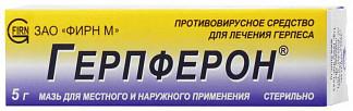 Герпферон 5г мазь для местного и наружного применения