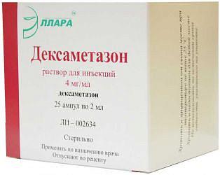 Дексаметазон 4мг/мл 2мл 25 шт. раствор для инъекций