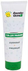 Делекс-акне гель для умывания очищающий азуленовый 125мл