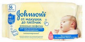 Джонсонс беби салфетки влажные от макушки до пяточек 56 шт.