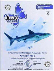Дизао маска для лица и шеи плацентарная акулий жир эффект лифтинга 10 шт.