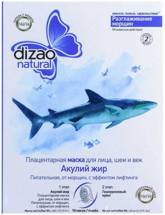 Дизао маска для лица и шеи плацентарная акулий жир эффект лифтинга 10 шт., фото №1