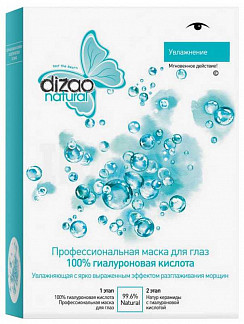 Дизао маска для лица и шеи профессиональная 100% гиалуроновая кислота 2 этапа 10 шт.