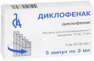 Диклофенак 75мг/3мл 3мл 5 шт. раствор для внутримышечного введения