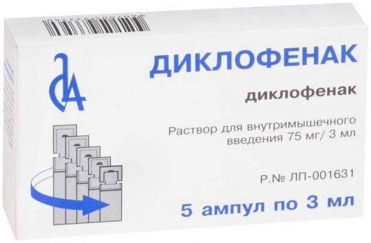 Диклофенак 75мг/3мл 3мл 5 шт. раствор для внутримышечного введения, фото №1