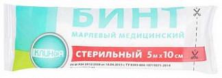 Клинса бинт стерильный медицинский 5х10см