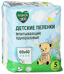 Клинса пеленки одноразовые для детей 60х60 5 шт.