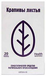 Крапива листья 1,5г 20 шт. фильтр-пакет здоровье