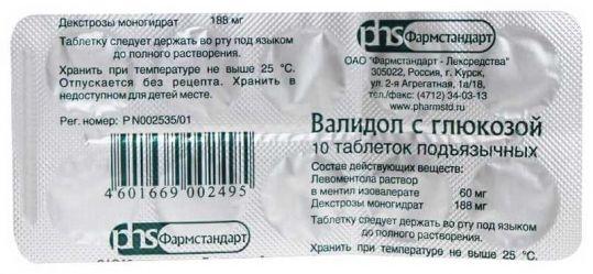 Валидол с глюкозой 10 шт. таблетки подъязычные, фото №1