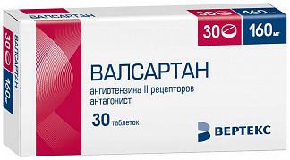 Валсартан 160мг 30 шт. таблетки покрытые пленочной оболочкой