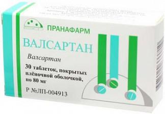 Валсартан 80мг 30 шт. таблетки покрытые пленочной оболочкой
