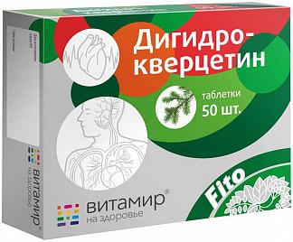 Дигидрокверцетин витамир таблетки 50 шт.