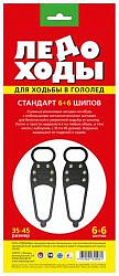 Ледоходы стандарт 6+6 шипов насадки на обувь размер 35-45