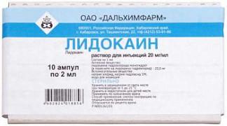 Лидокаин 20мг/мл 2мл 10 шт. раствор для инъекций дальхимфарм