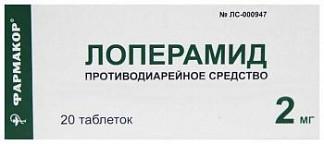 Лоперамид 2мг 20 шт. таблетки