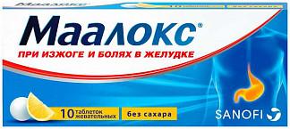 Маалокс 10 шт. таблетки жевательные без сахара