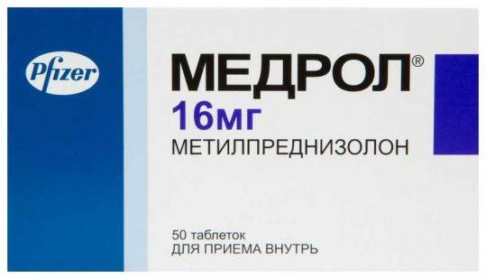 Медрол 16мг 50 шт. таблетки, фото №1