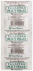 Мятные таблетки 10 шт. таблетки для рассасывания
