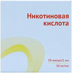 Никотиновая кислота 10мг/мл 1мл 10 шт. раствор для инъекций