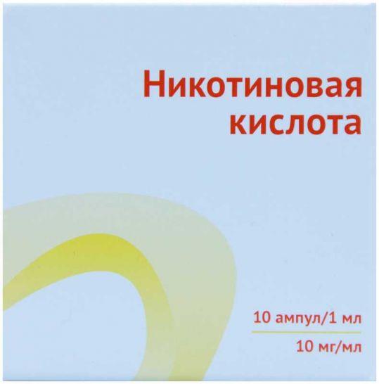Никотиновая кислота 10мг/мл 1мл 10 шт. раствор для инъекций, фото №1
