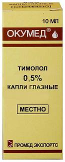 Окумед 0,5% 10мл капли глазные