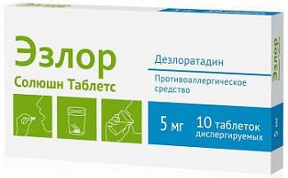 Эзлор солюшн таблетс 5мг 10 шт. таблетки диспергируемые